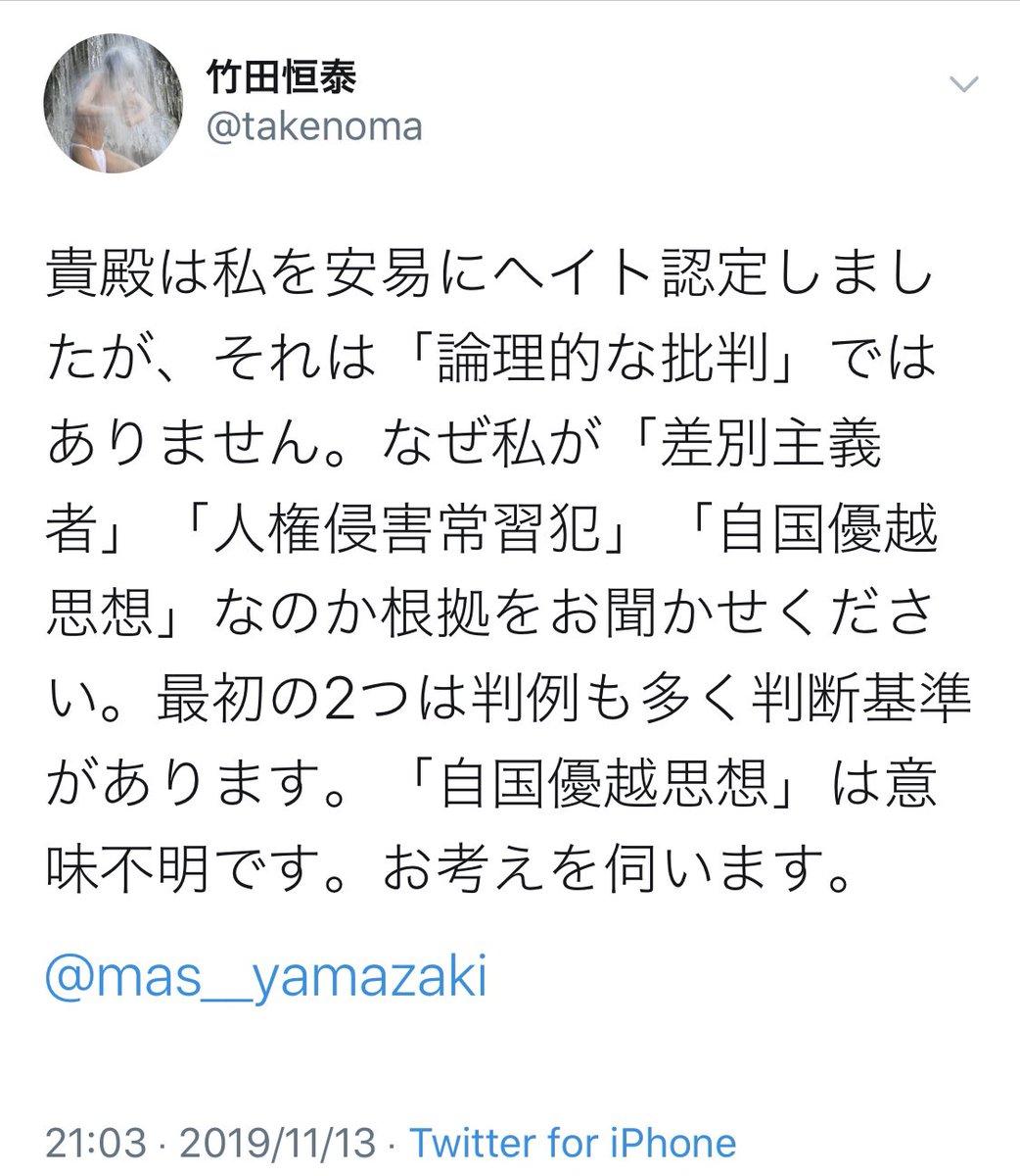 泰 山崎 雅弘 竹田 恒