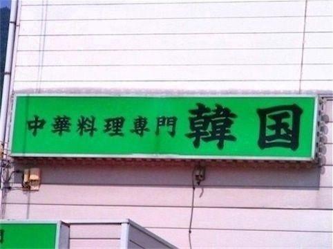 新庄 剛志 奈々子 大河内