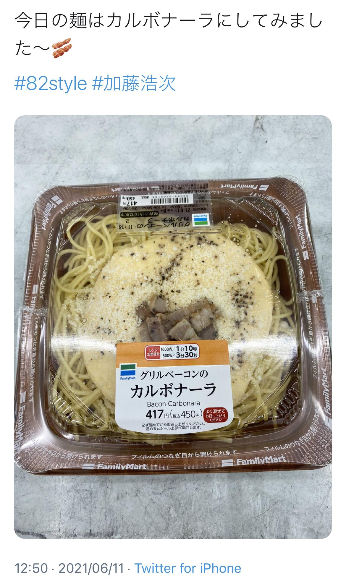 加藤浩次さん、毎日ファミマの麺類を食べている