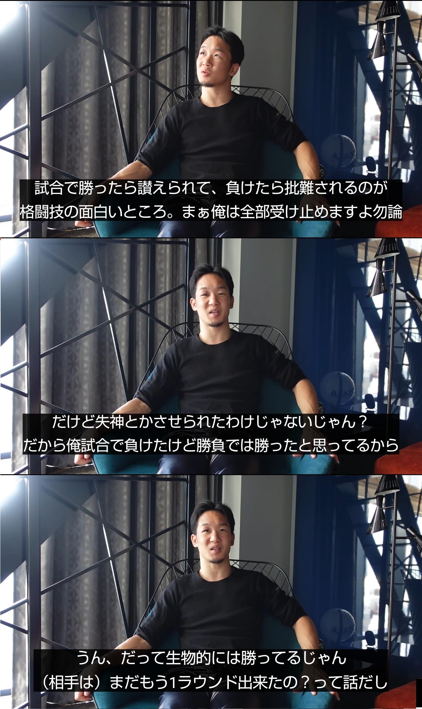 朝倉未来「試合で負けたけど勝負では勝ったと思ってる」